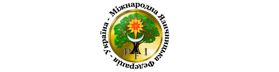 Pagan Federation International Ukraine